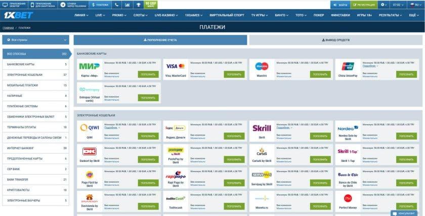 Платежные системы в 1хбет для ввода и вывода средств