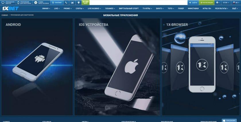 Мобильные и ПК разработки в 1хбет