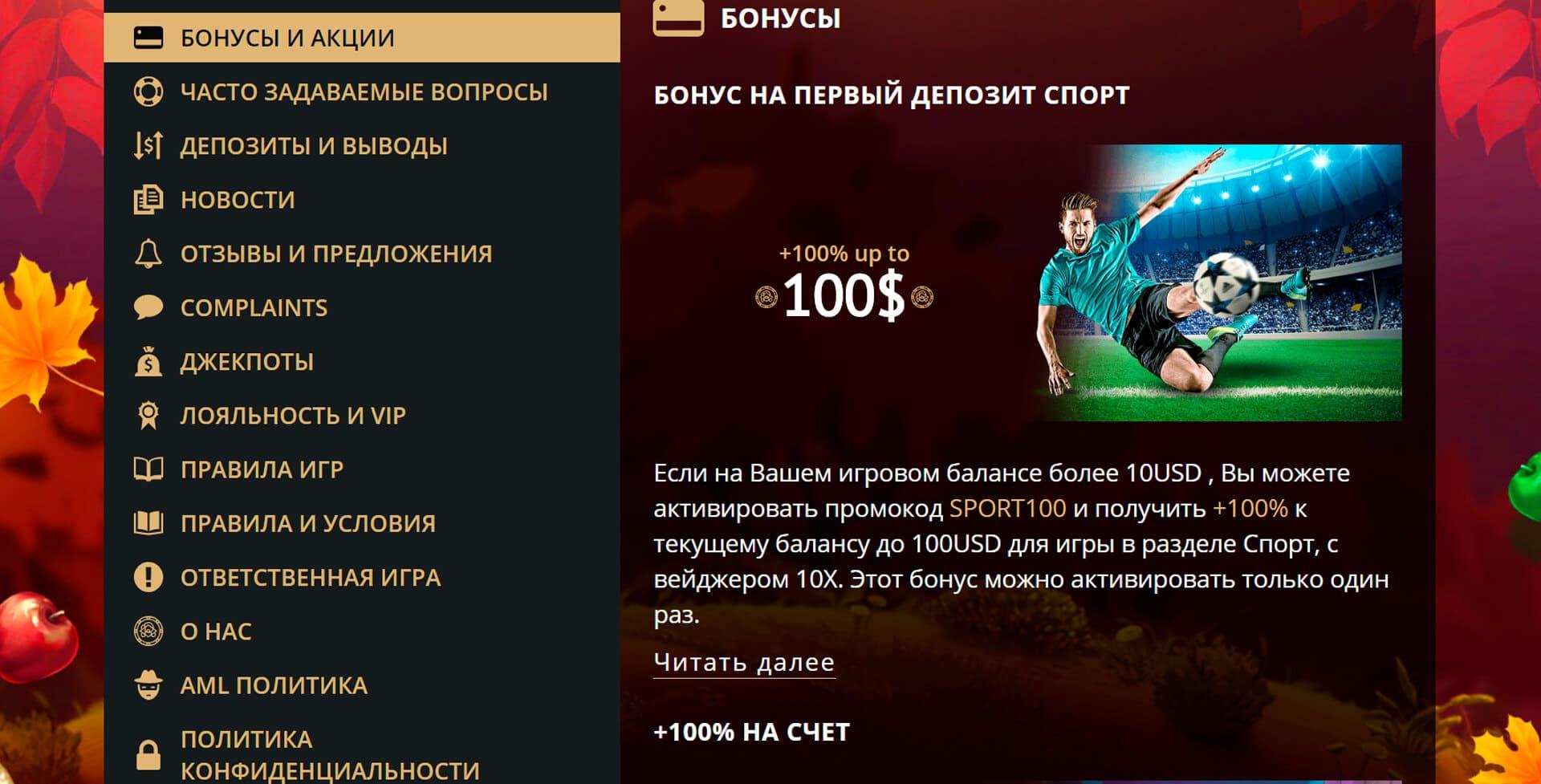 бонусы-риобет