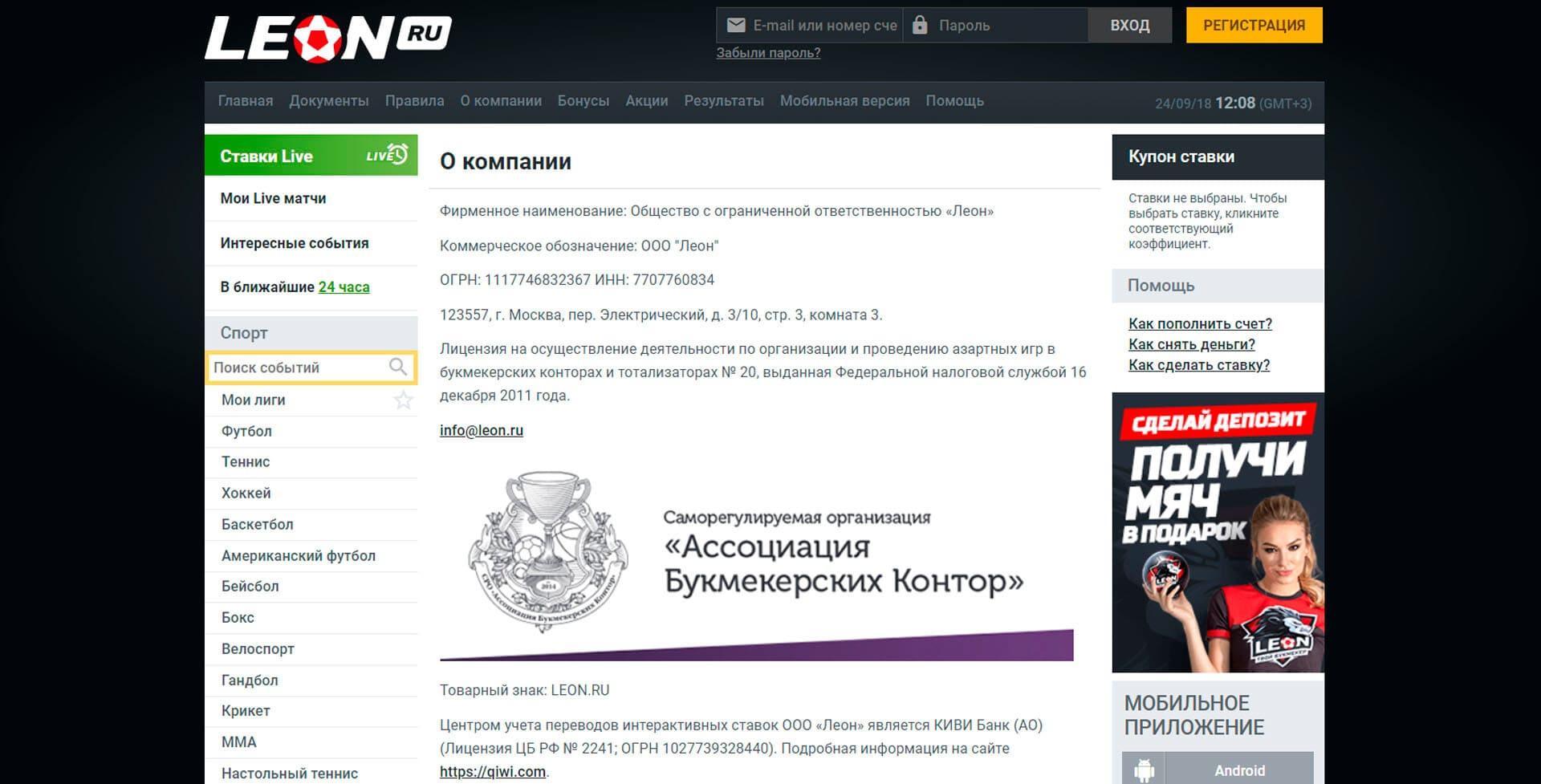 россия спорт онлайн на ставки леон