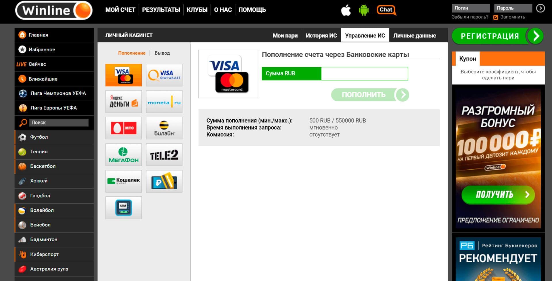 платежные-системы-винлайн