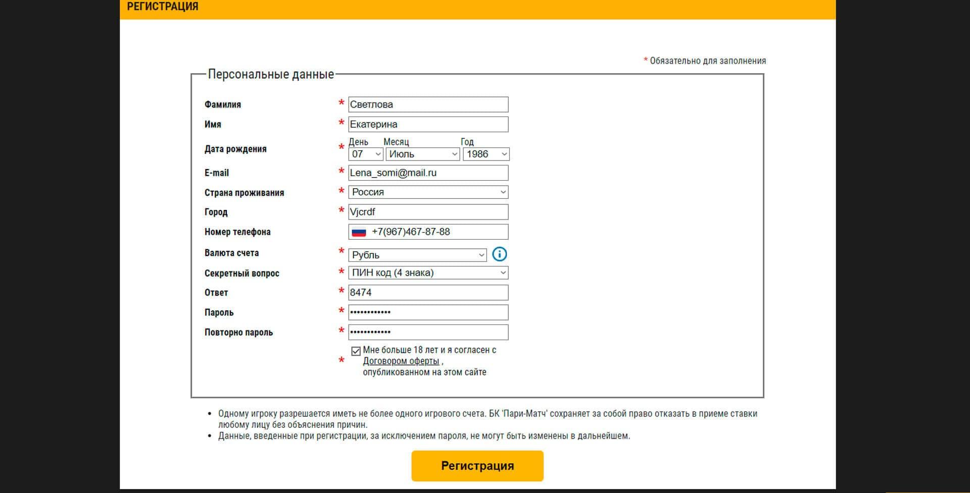Регистрация на сайте Париматч