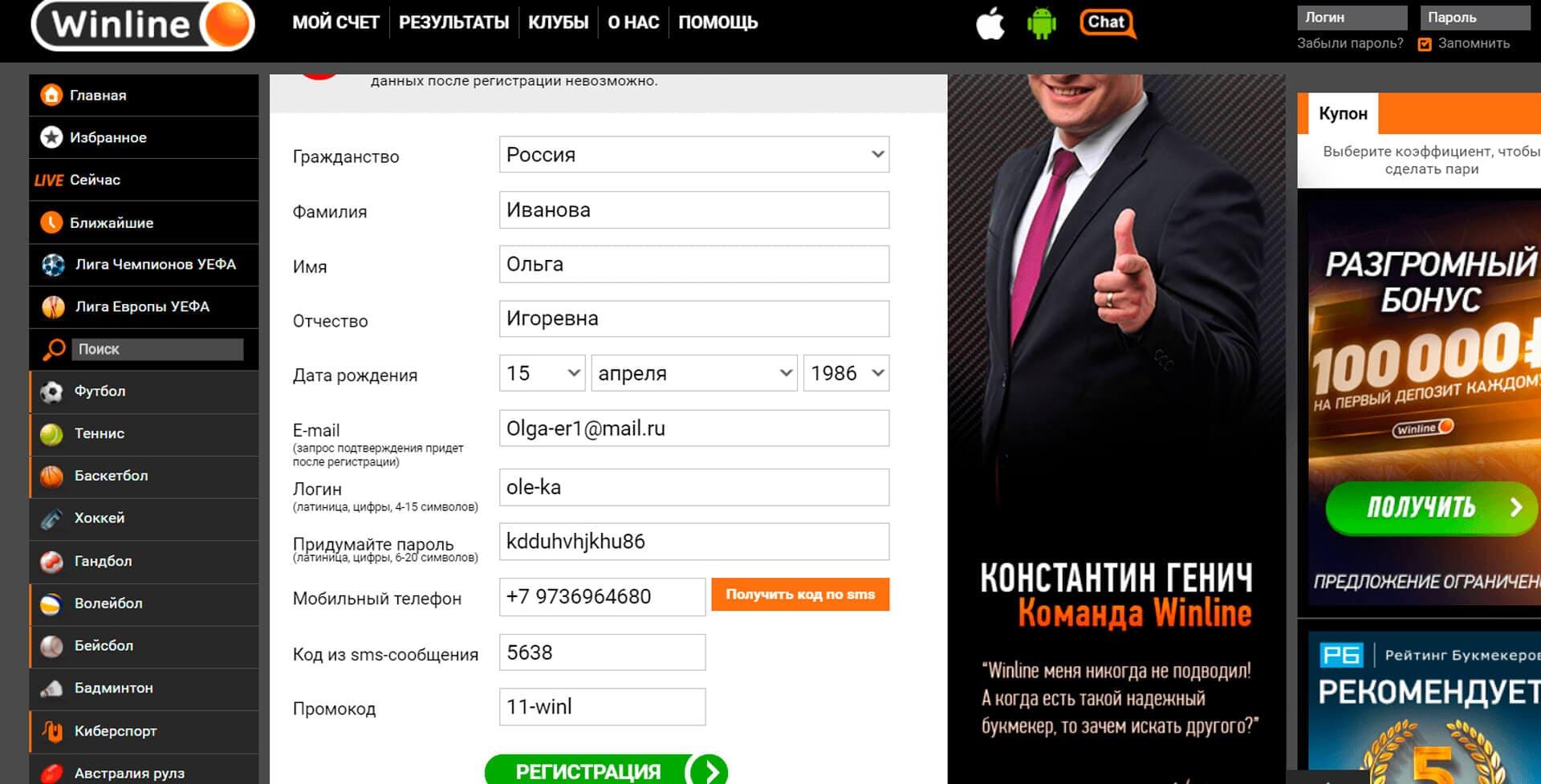 регистрация-винлайн