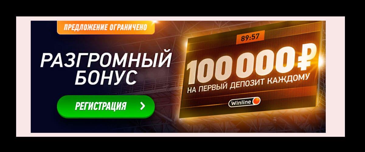 100% бонус винлайн