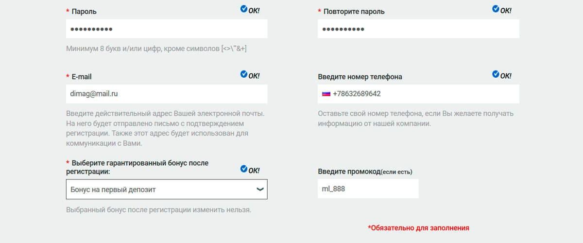 е-майл регистрация мелбет