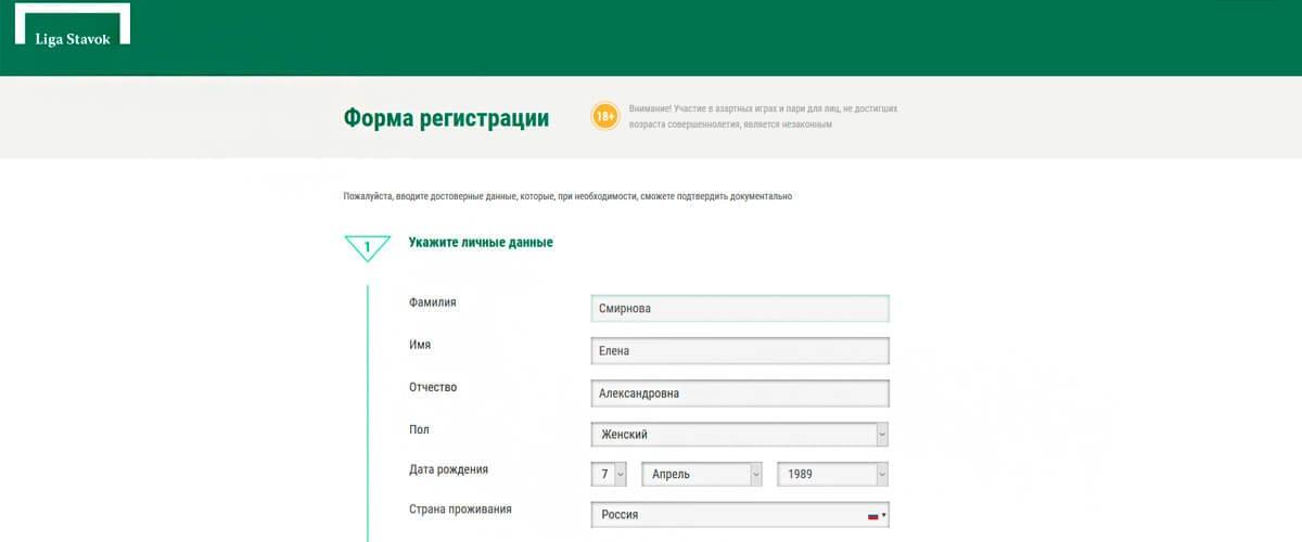 форма регистрации лига ставок
