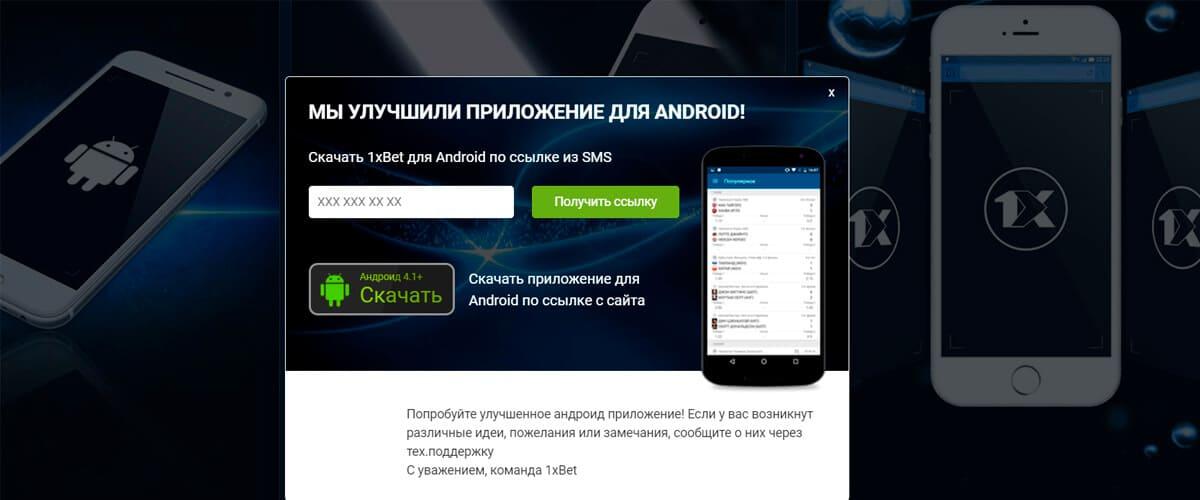 android 1xbet скачать apk приложение