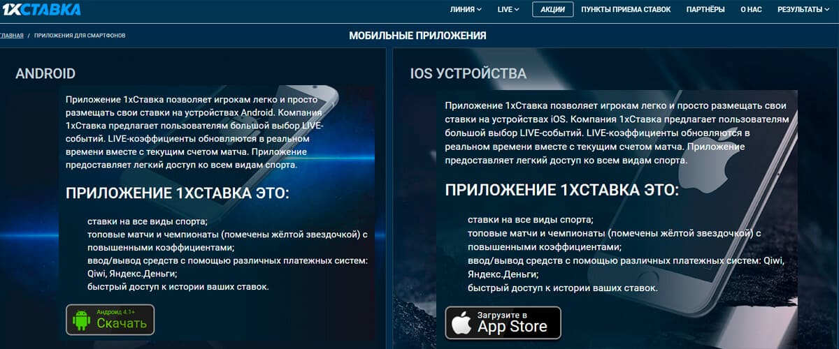 ios и android 1хставка