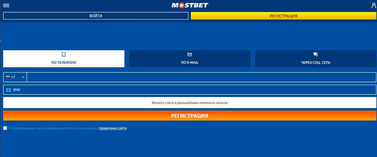 мобильная версия мостбет регистрация