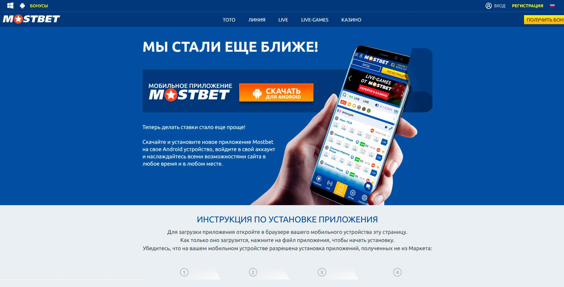 Мобильный клиент Мостбет