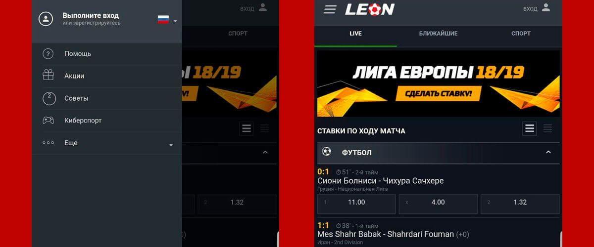 leonbets apk новая версия
