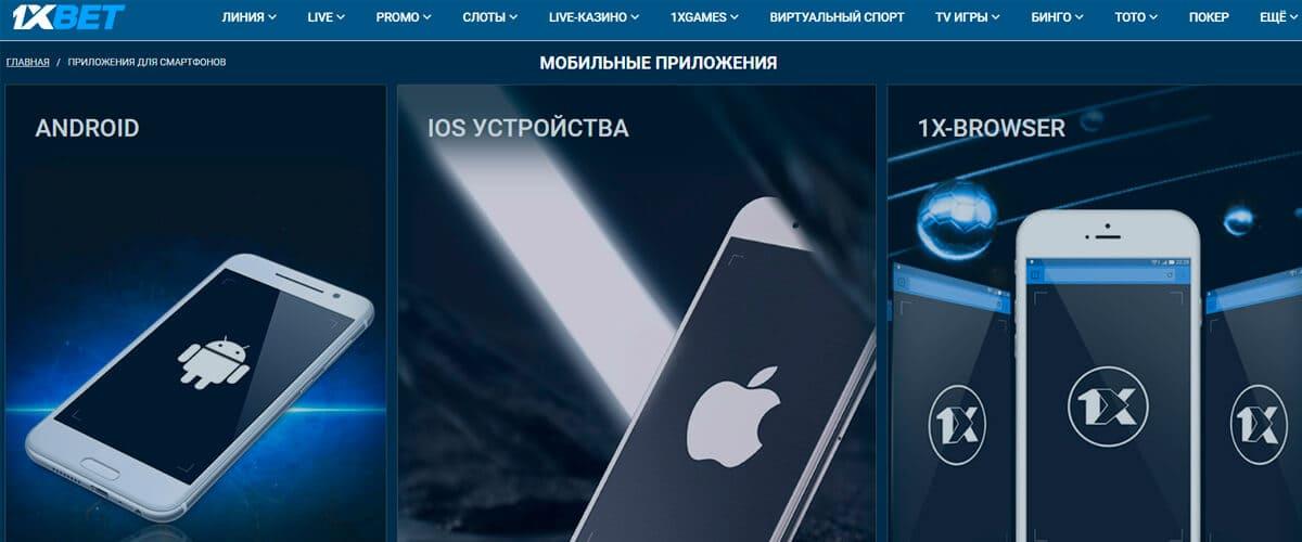 регистрация 1xbet мобильная