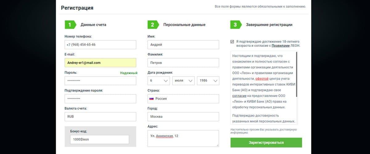форма регистрации леон