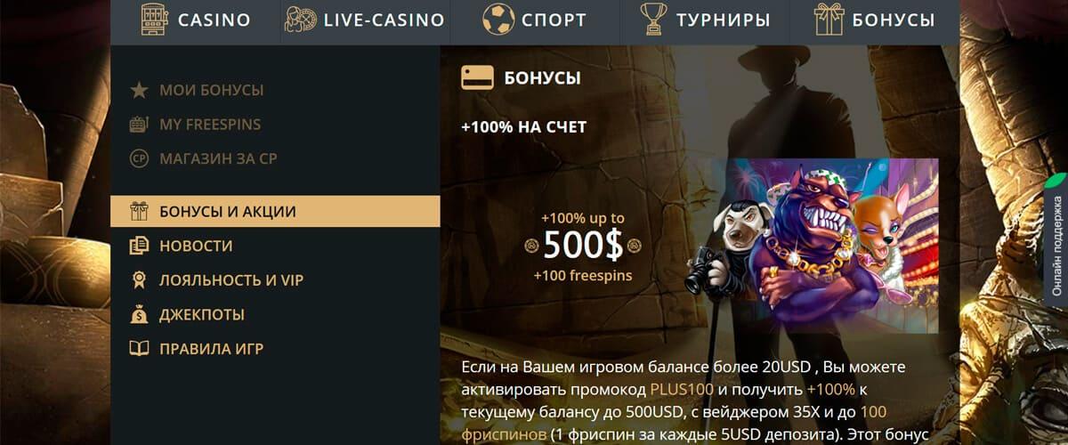 Риобет бонус 100