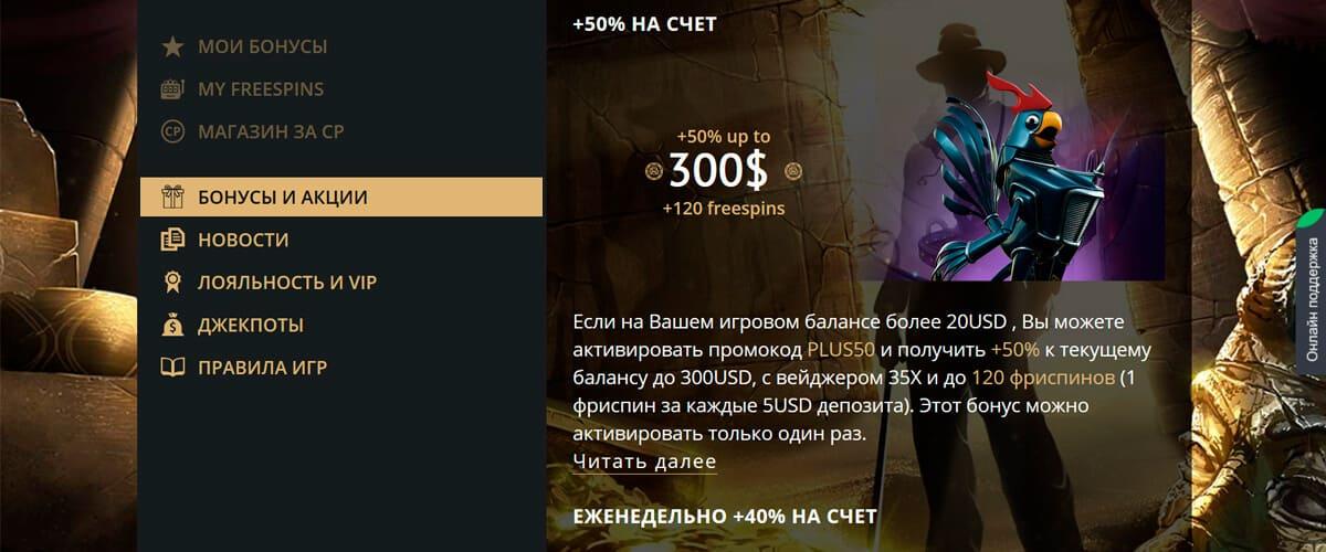 риобет бонус 50