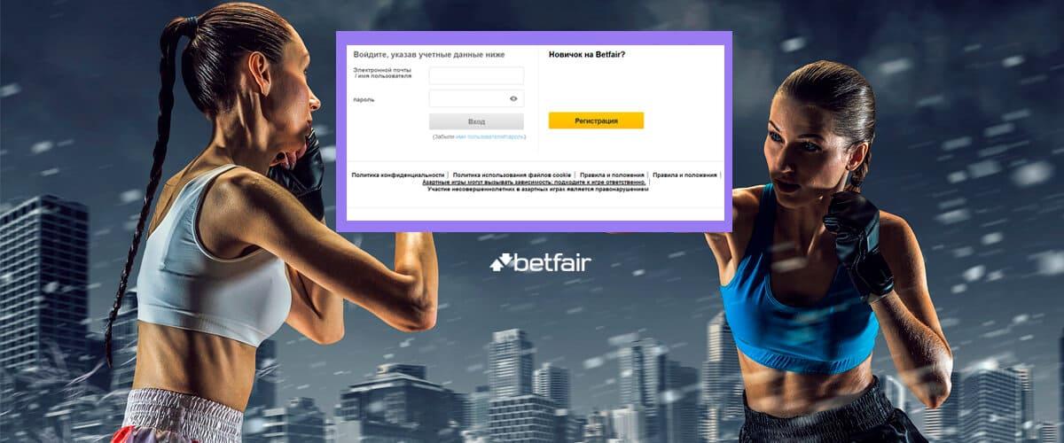 регистрация Betfair