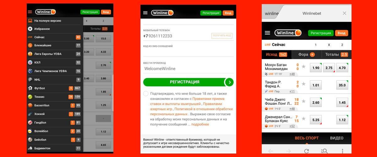 мобильная версия Винлайн на андроид
