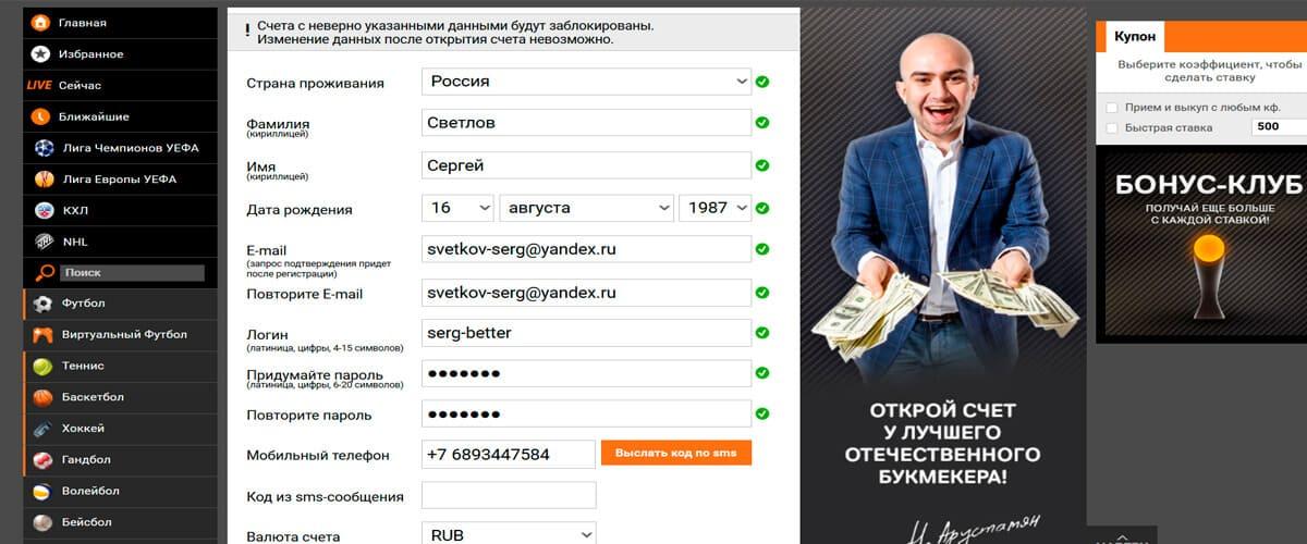 регистрация винлайн ком