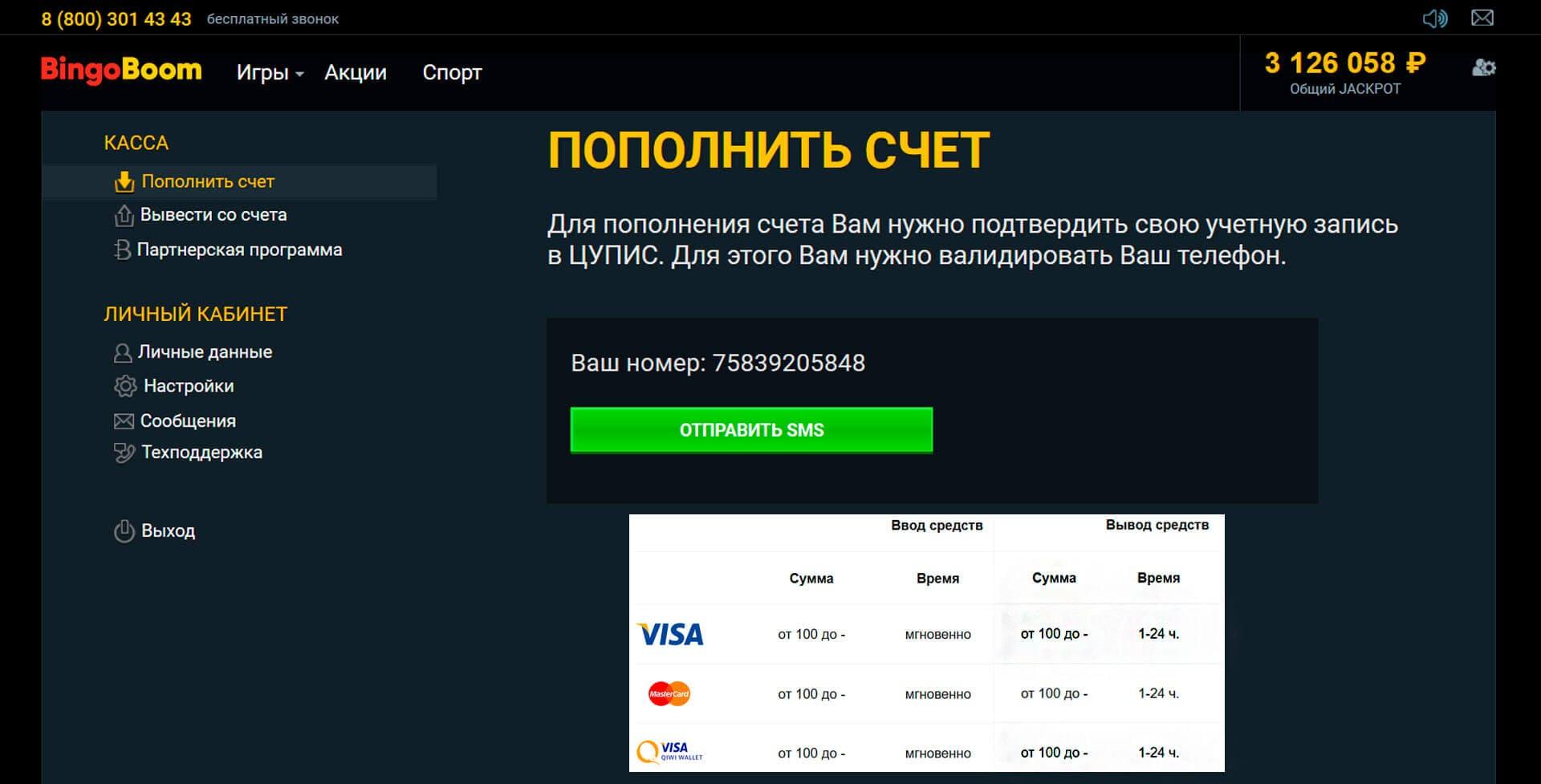 платежные системы бингобум