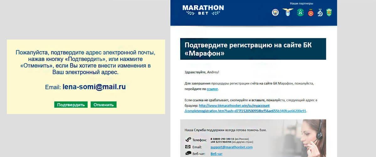 верификация марафонбет