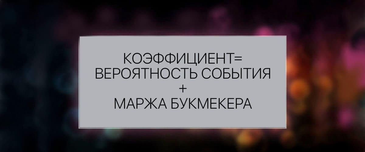 маржа в бк
