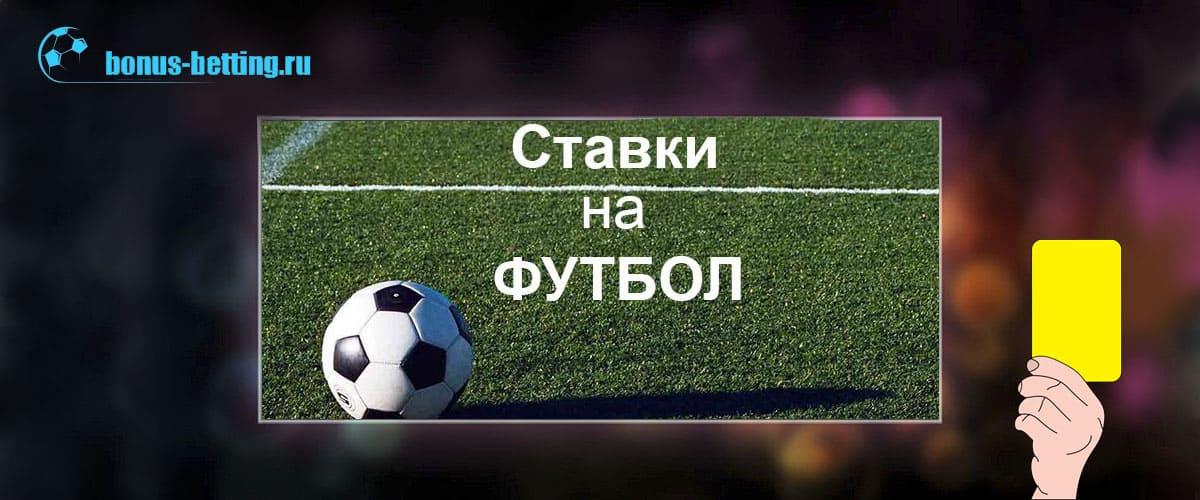желтые карточки футбол