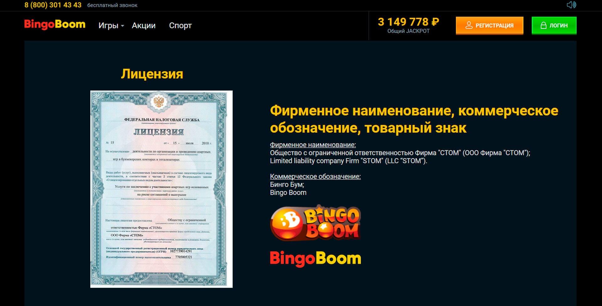 лицензия и история компании бингобум