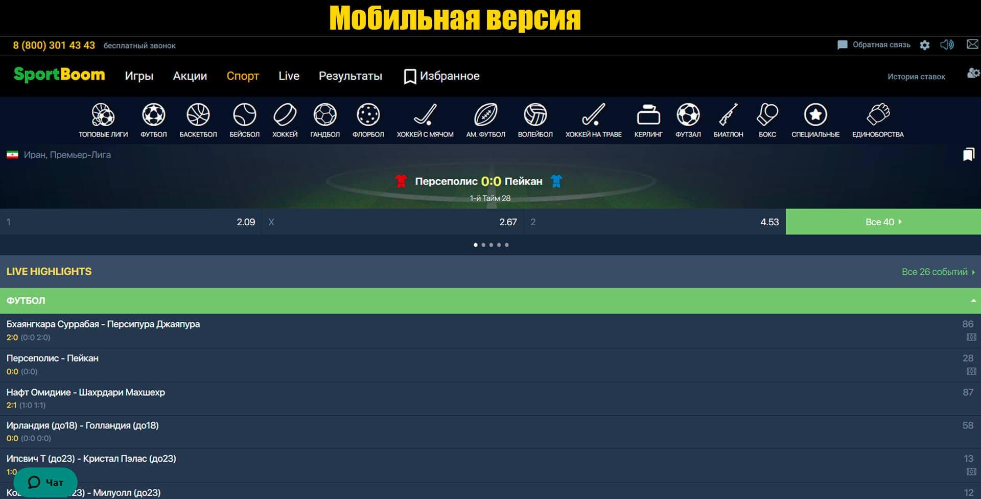 мобильная версия бингобум