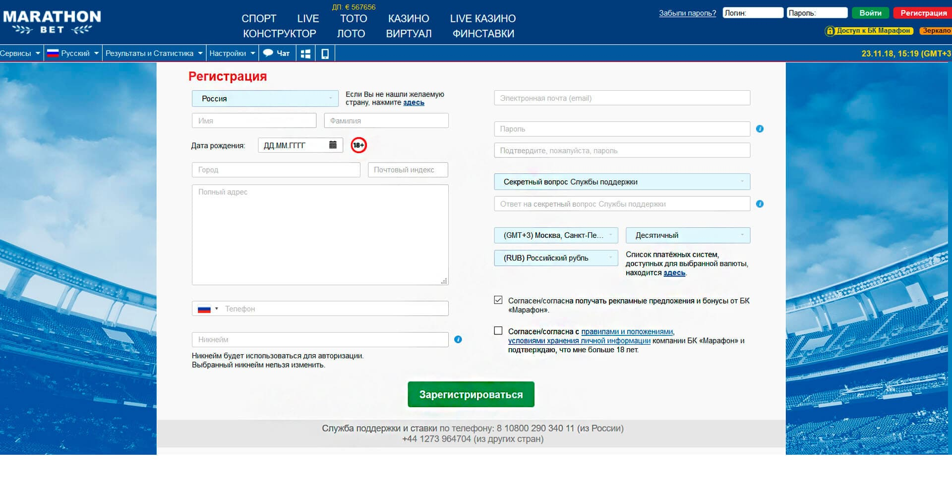 Регистрация на сайте Марафонбет