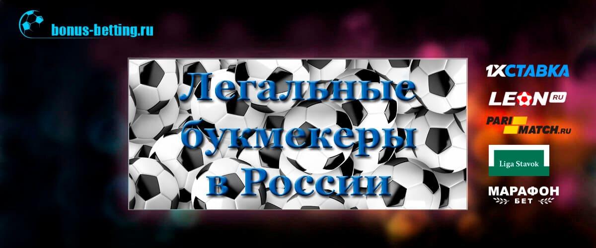 конторы россии 2020 в букмекерские