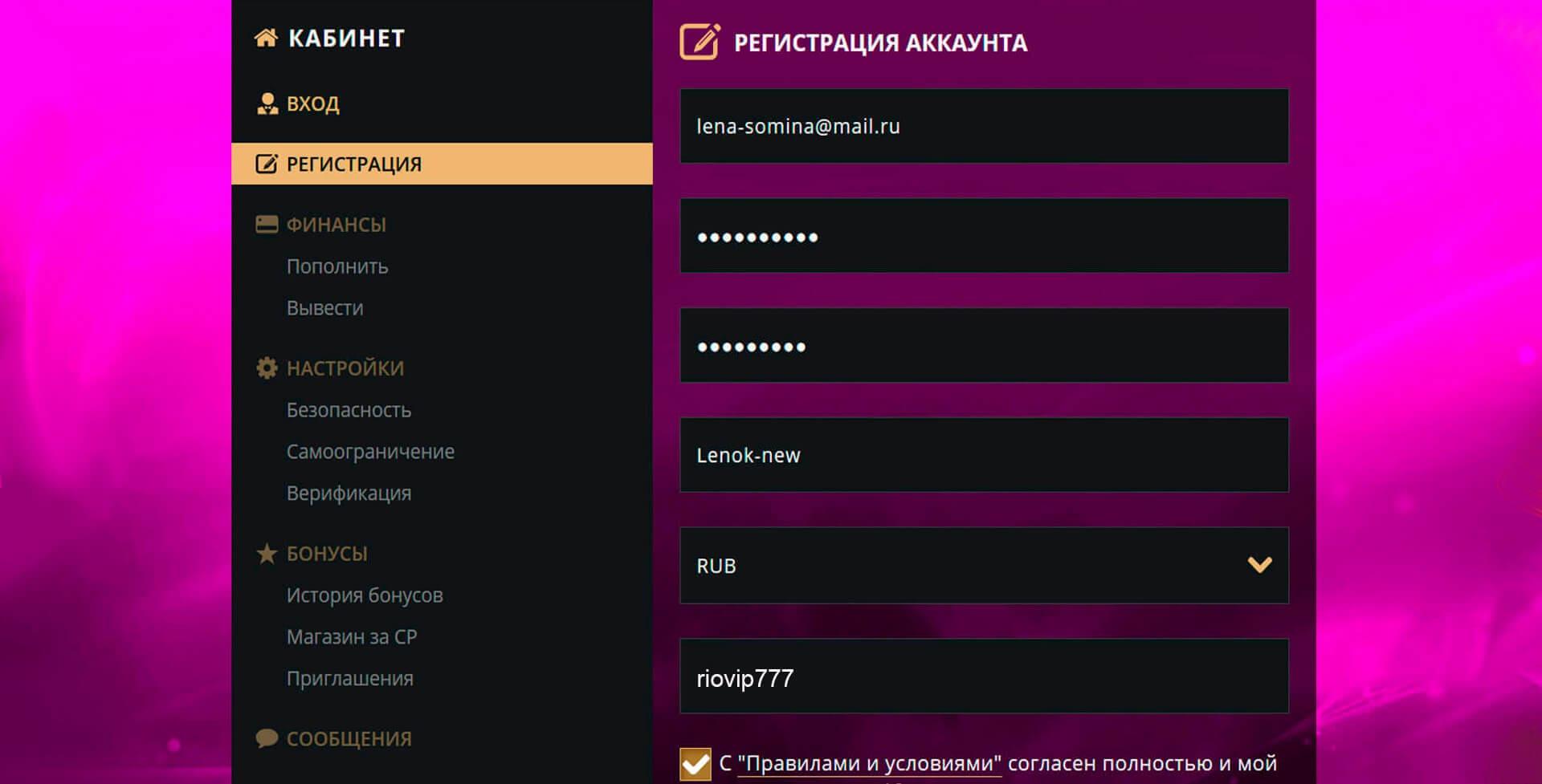 Регистрация в БК Риобет