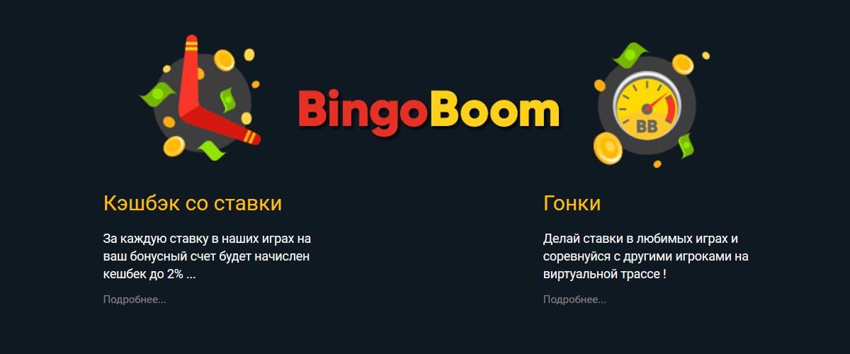 Побеждай в онлайн-гонках Бинго Бум