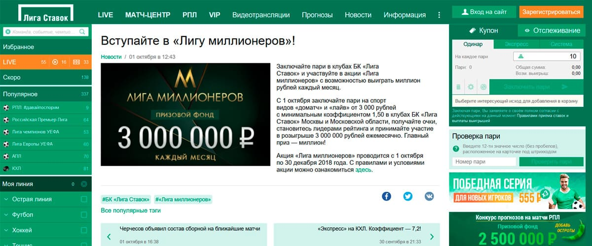 лина миллионеров лига ставок
