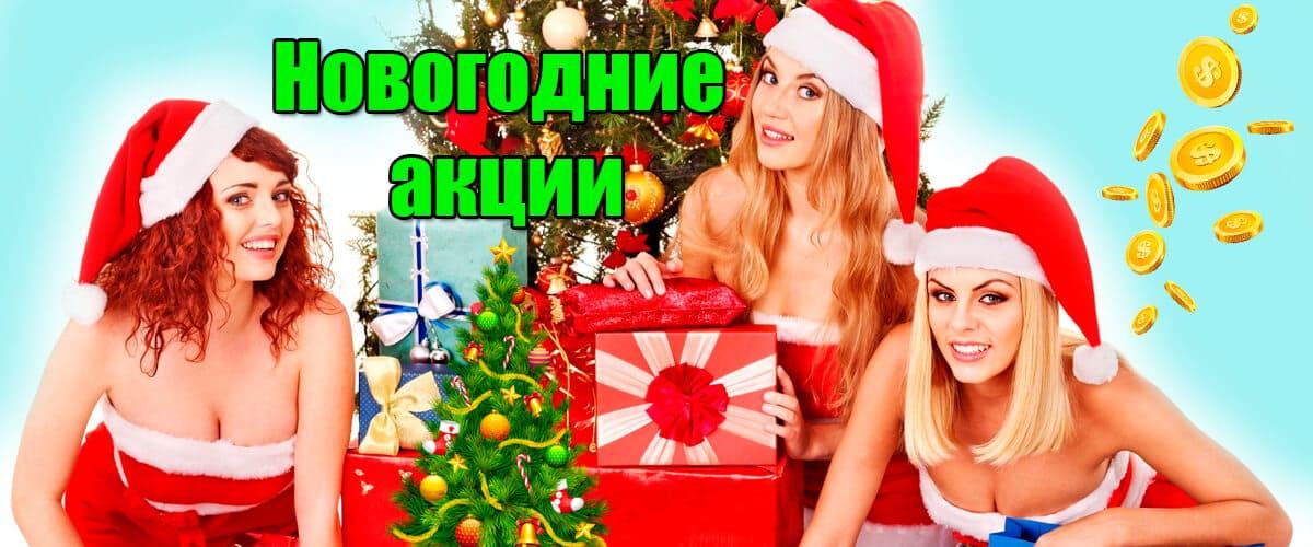 новогодние акции бк