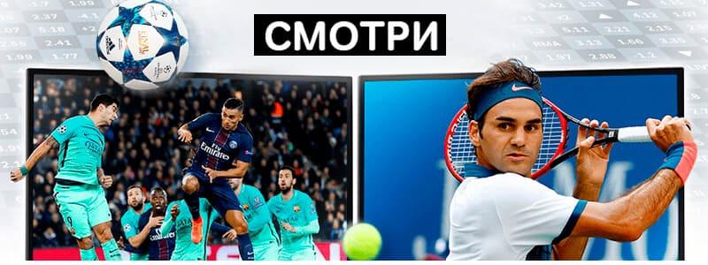 спортивные трансляции