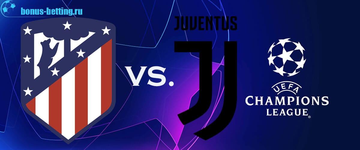Атлетико против Ювентуса