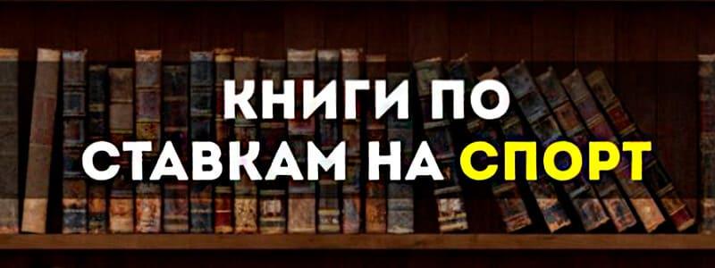 книги ставки