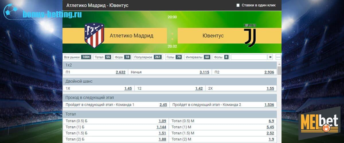 коэффициенты melbet на 1/8 финала ЛЧ УЕФА