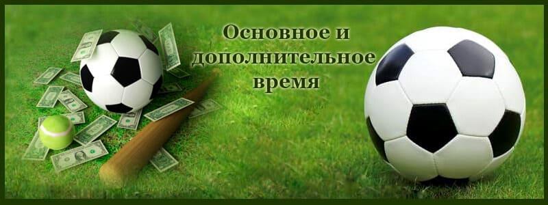 Ставки на дополнительное и основное время в футболе