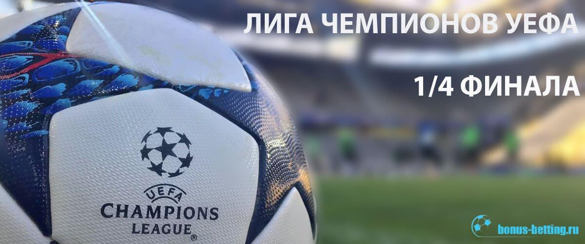 1/4 финала Лиги чемпионов УЕФА 2019