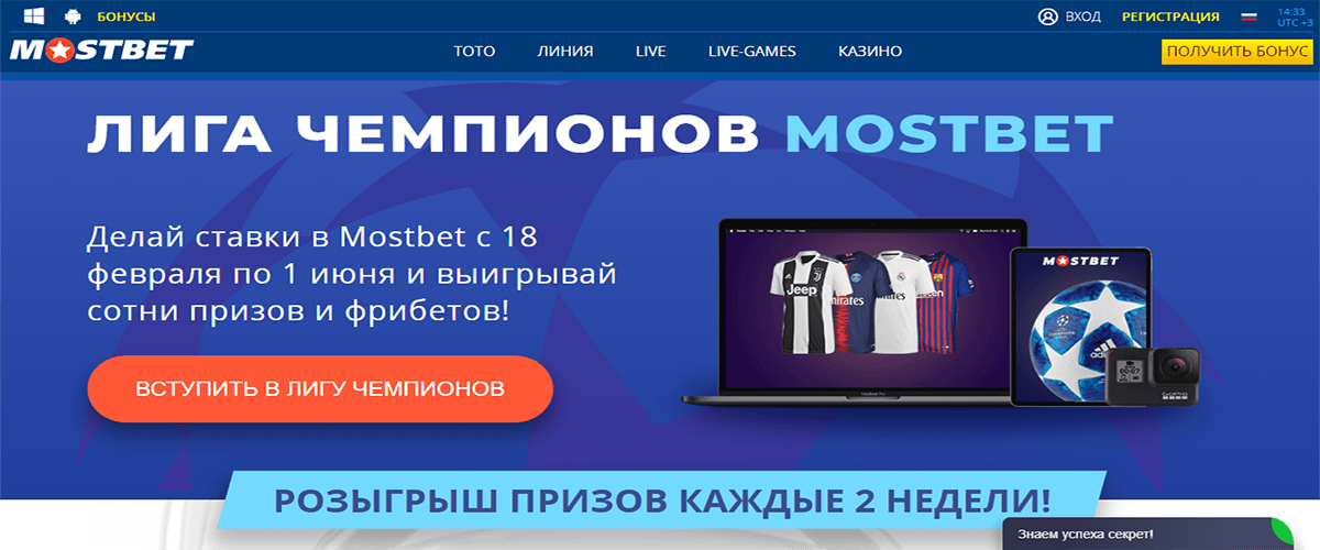 лига чемпионов mostbet