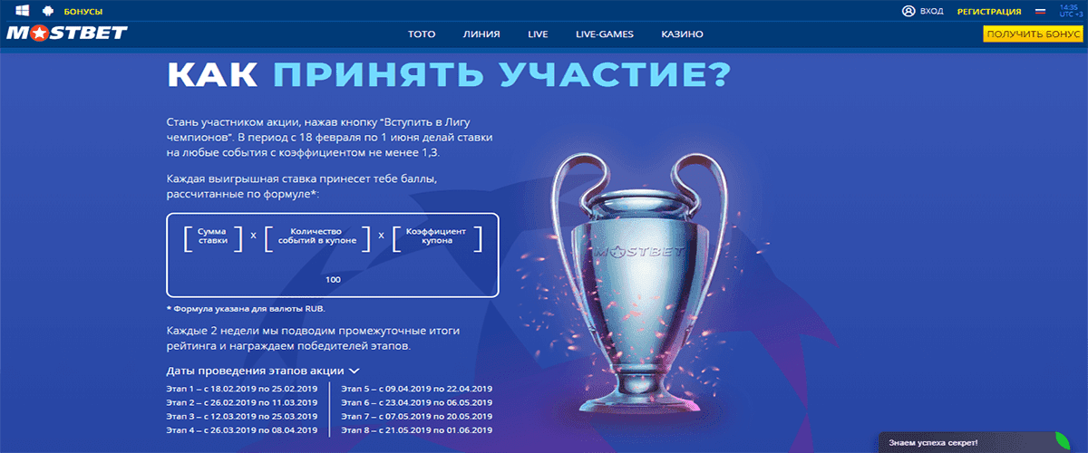 mostbet лига чемпионов