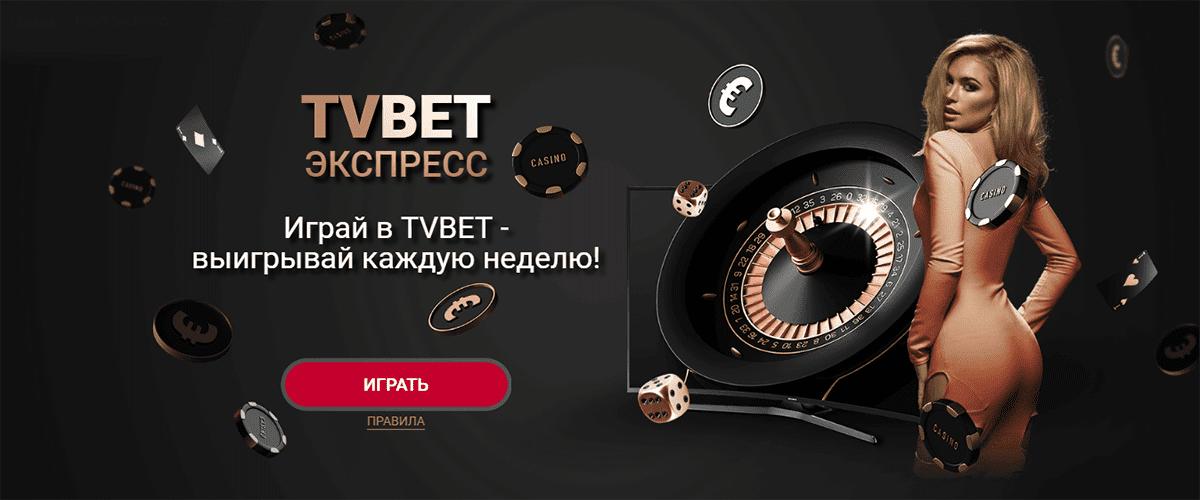 TvBet экспресс