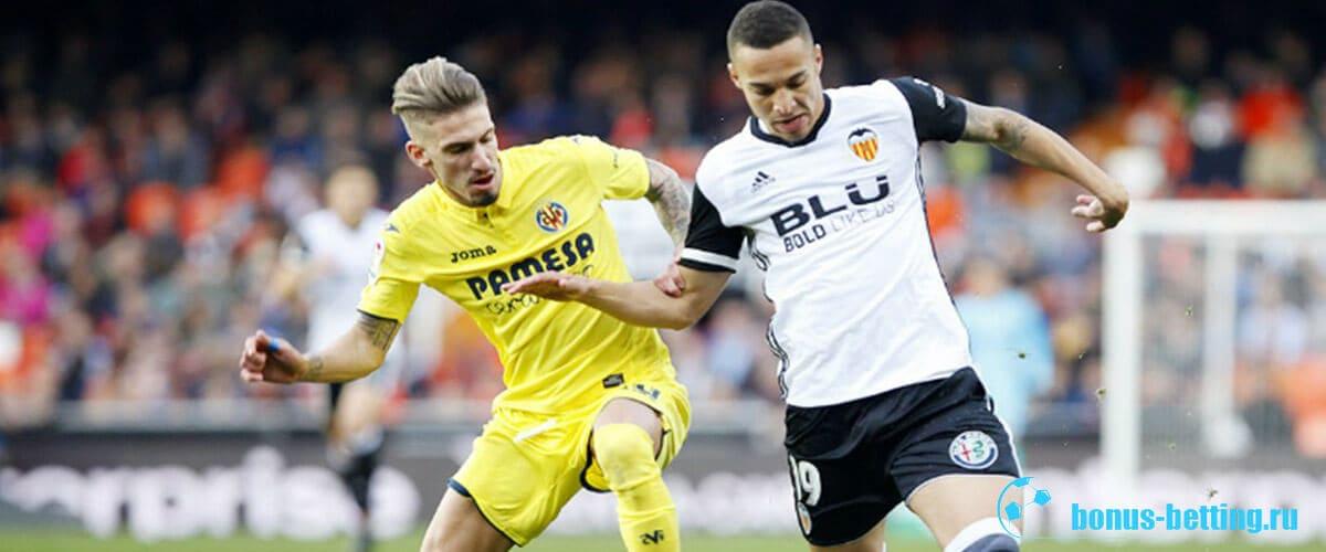 Вильярреал – Валенсия прогноз на матч
