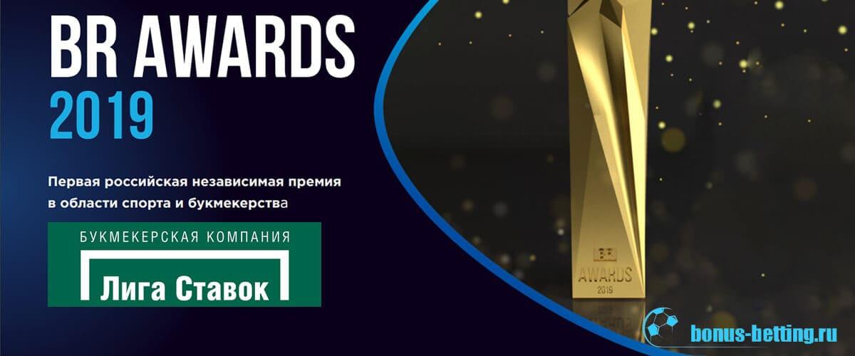 BR Awards Лига Ставок