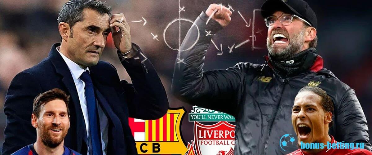 Барселона - Ливерпуль
