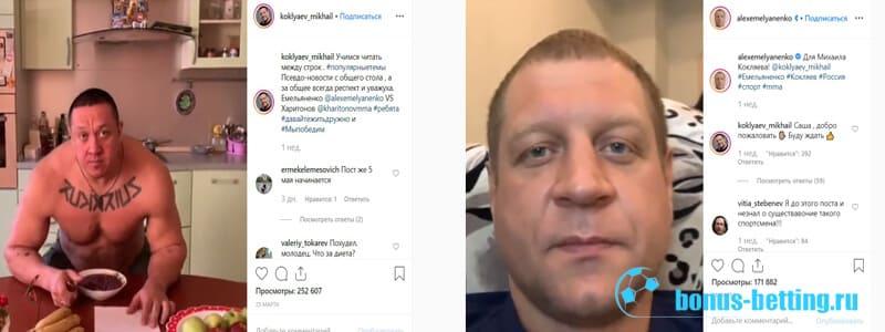 Инстаграм Емельяненко и Кокляев