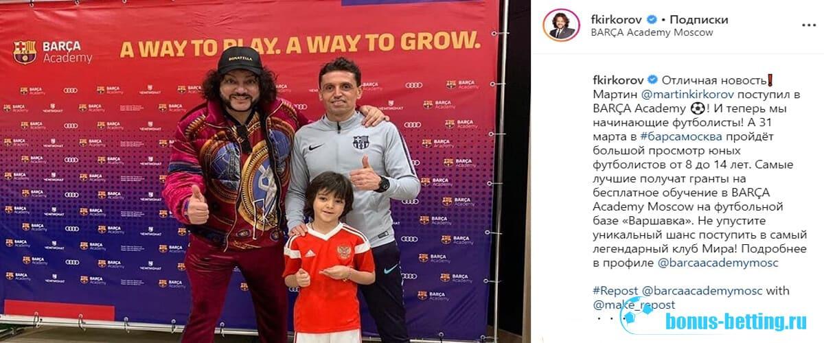 Киркоров и его сын Мартин