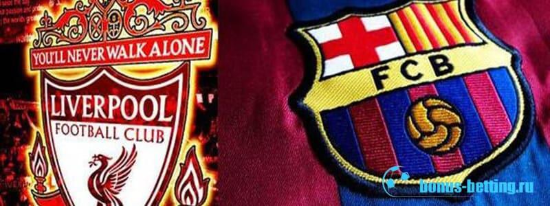 Прогноз матча Барселона – Ливерпуль