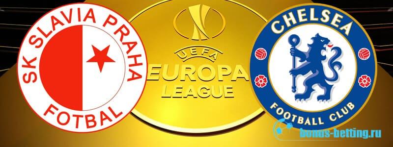 Славия-Челси прогноз на матч